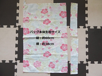 How to Measure Fabric to Make a Bottom Gusset Bag1