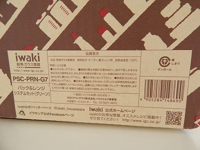 Iwaki Pack & Range Glass Food Containers2