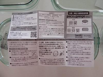 Iwaki Pack & Range Glass Food Containers7
