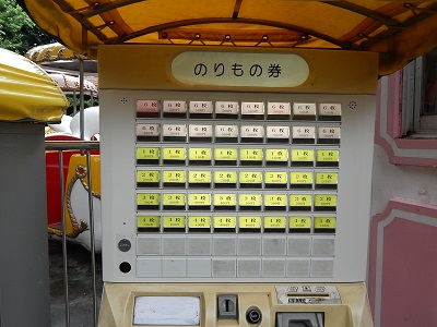 Ueno Kodomo Yuenchi11