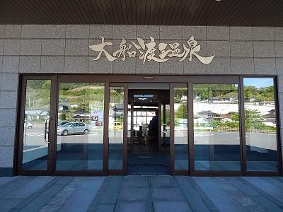 Iwate Sanriku Ofunato Onsen2