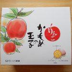 岩手さいとう製菓「りんごかもめの玉子」を食べてみた!