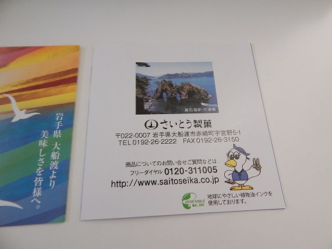 iwate-ofunato-goishi-kaigan13