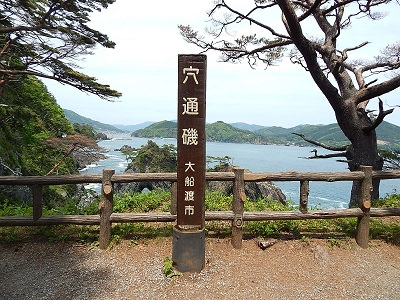 iwate-ofunato-goishi-kaigan19